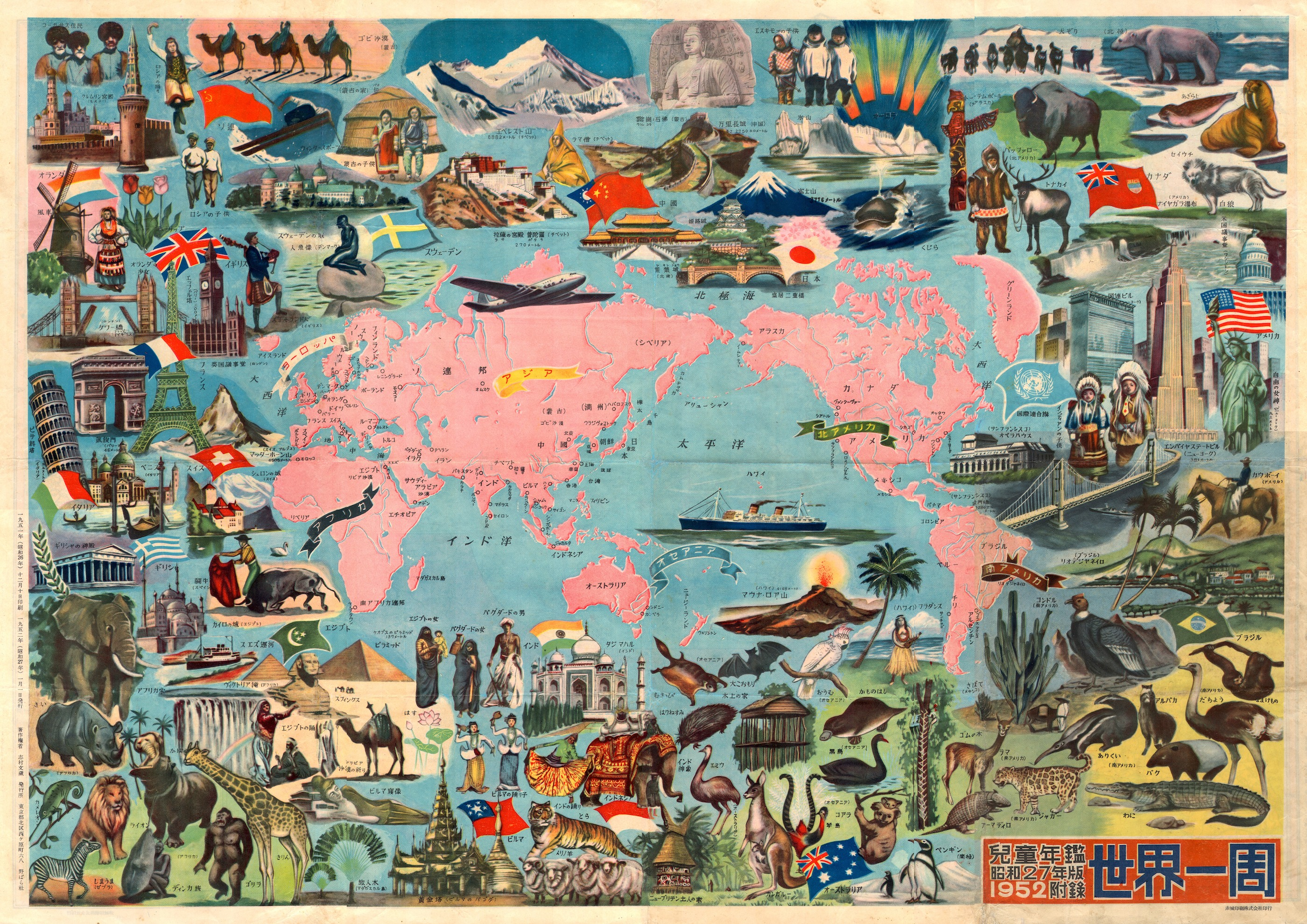 japanese world map 1952